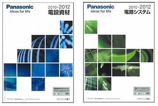 電設資材、電路システム総合カタログ